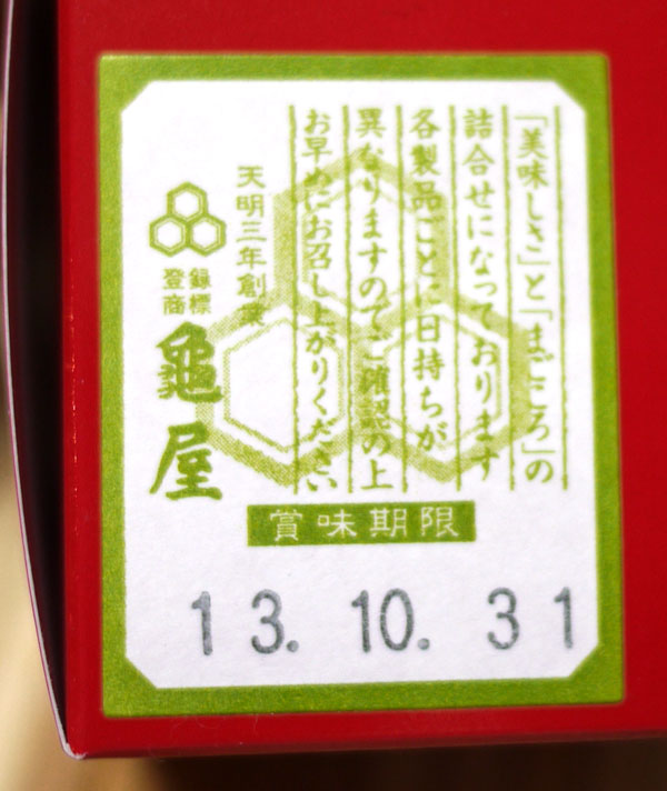 小江戸小箱 賞味期限