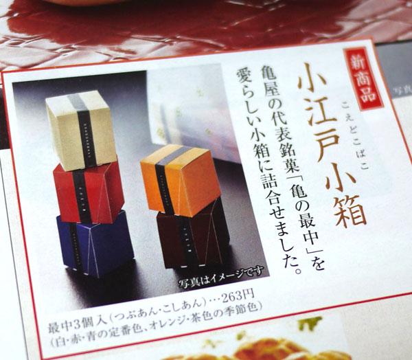 小江戸小箱は5色ある