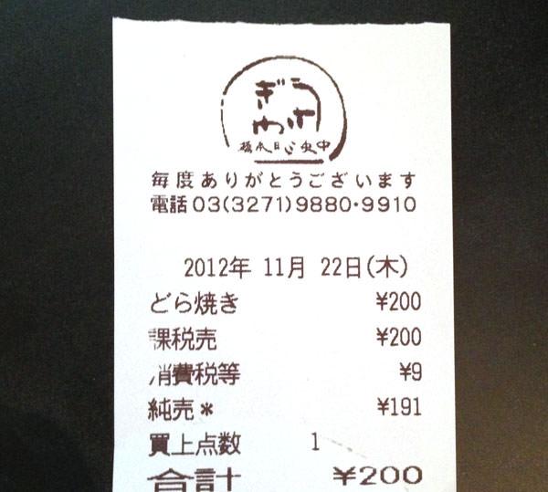 レシート 200円