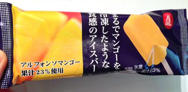 セブンイレブン まるでマンゴーを冷凍したような食感のアイスバー 商品画像