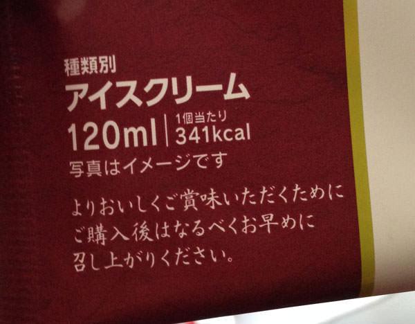 北海道小豆の餡 あずき最中 早く食べるよう注意書き