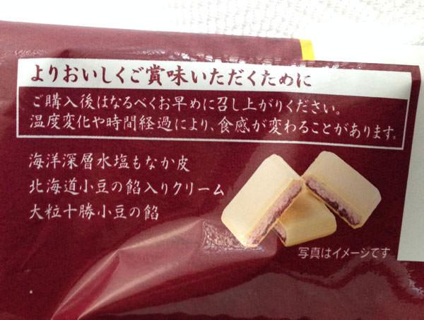 北海道小豆の餡 あずき最中 早めに食べるよう注意書き その2