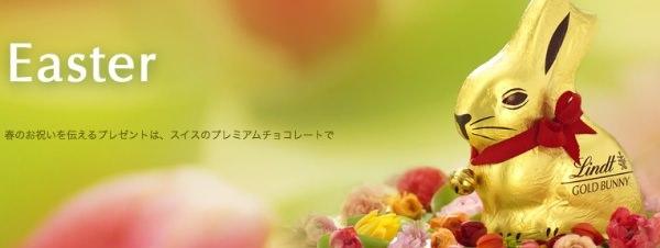 リンツ イースター限定チョコレート タイトル画像