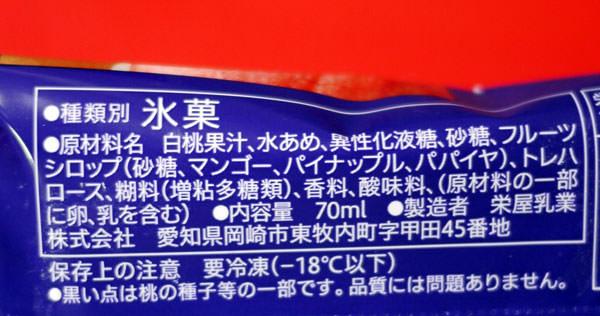 セブンイレブン まるで白桃を冷凍したような食感のアイスバー 原材料