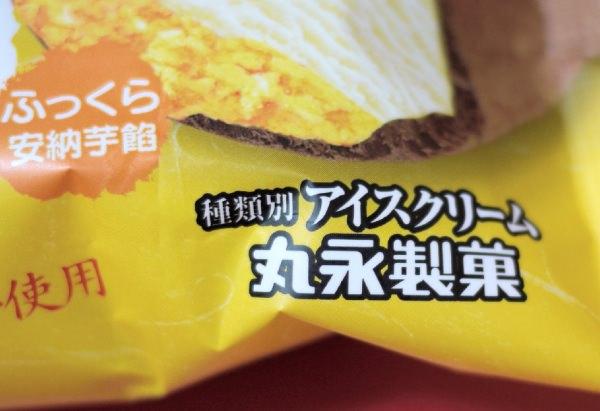 安納芋もなかアイスは丸永製菓が作っている
