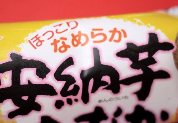 安納芋もなかアイスクリーム ほっこりなめらかというキャッチコピー