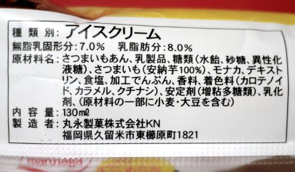 丸永製菓 安納芋もなかアイスクリーム原材料表示