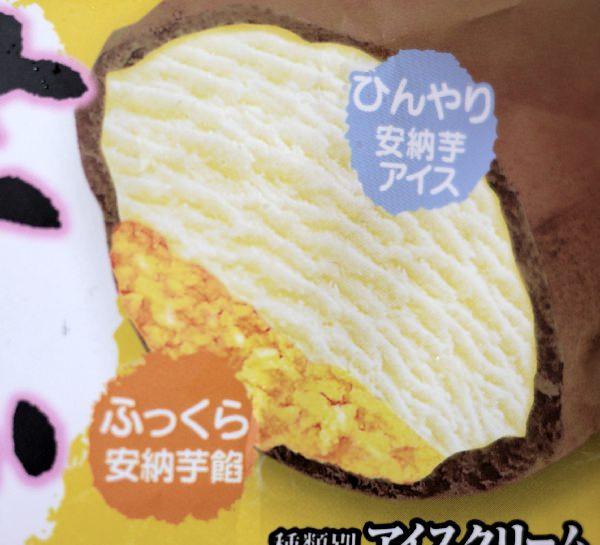 安納芋もなかアイスクリーム パッケージの断面図画像