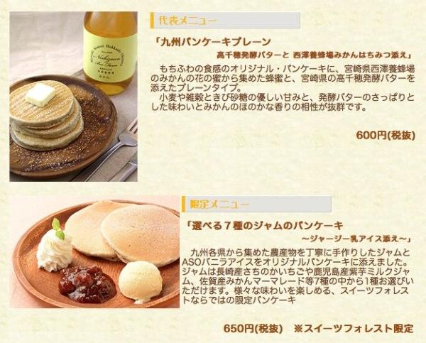 九州パンケーキカフェ メニュー
