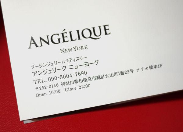 アンジェリークNYは関東に3店舗あります。神奈川県の住所