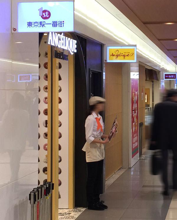 アンジェリークNY 東京駅一番街本店は、みはしの隣にあります
