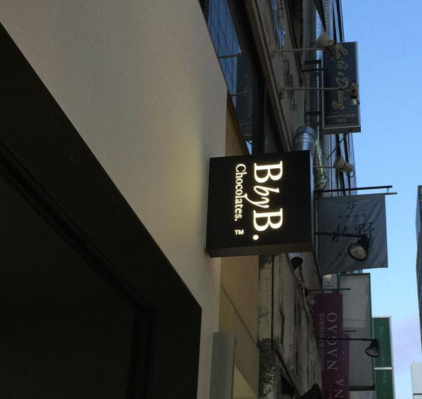 BbyB チョコレート 銀座店舗のオシャレな看板