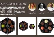 高島屋バレンタイン MOF限定チョコレートボックス