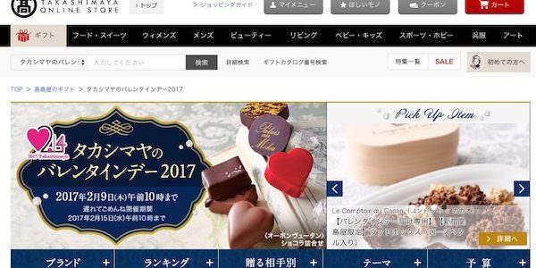 高島屋オンライン バレンタインデー サイト画面