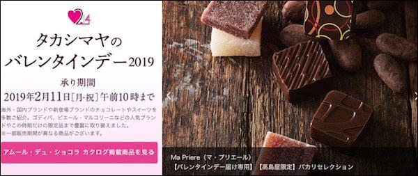 2019高島屋アムール デュ ショコラで買うべきバレンタインチョコ6選!